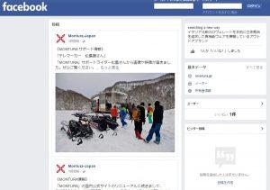 Montura Japan fb top