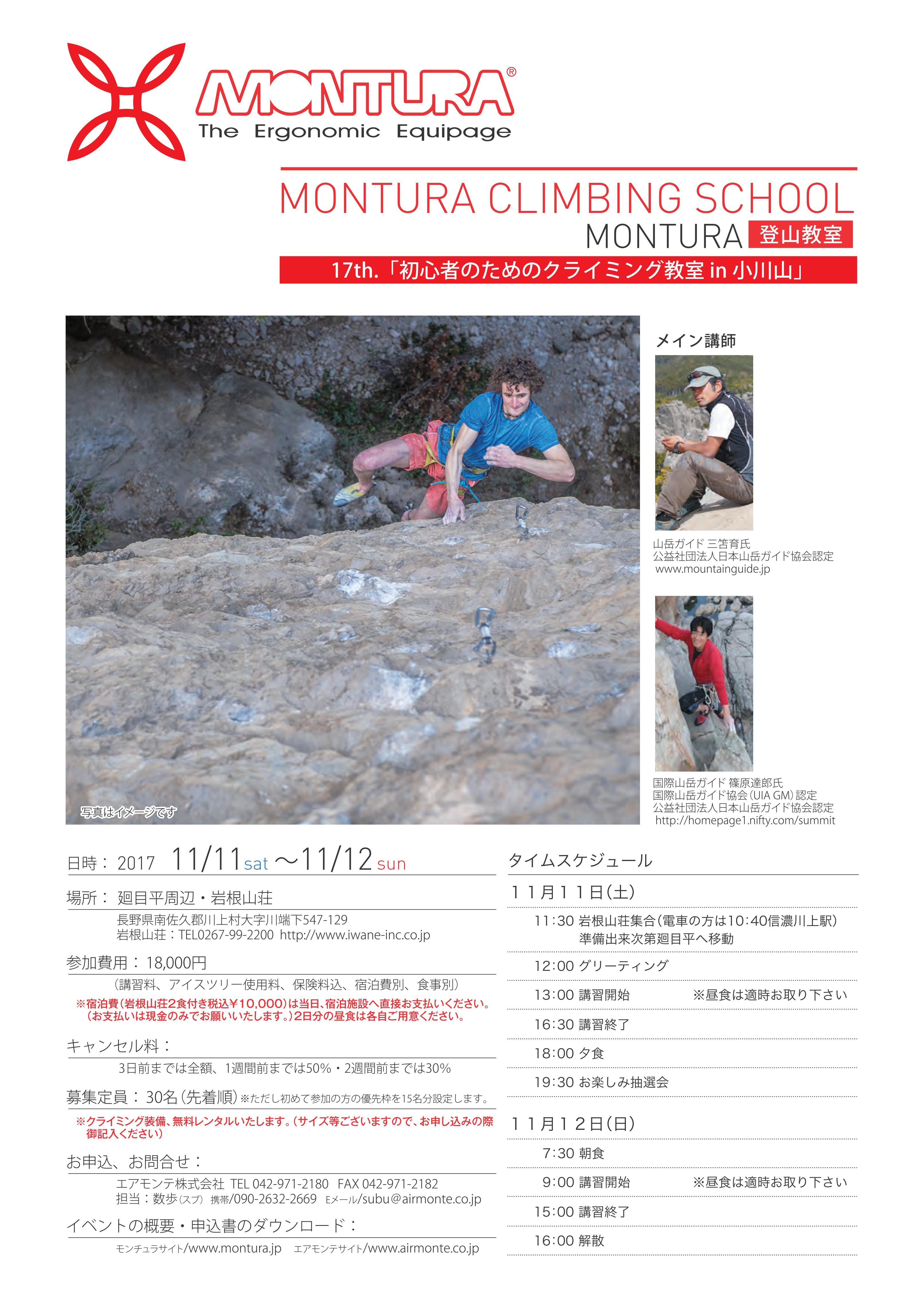 17回登山教室