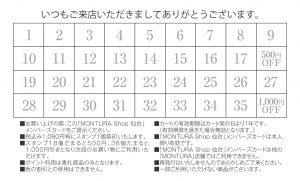 ポイントカード02