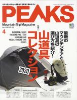 PEAKS20_04-152x197